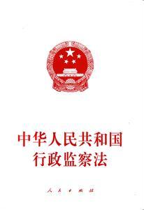 行政监察法全文