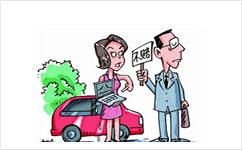 车损险包含哪些