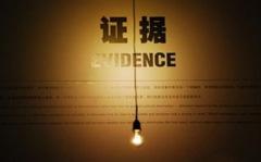 如何提起非法证据排除