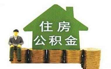 公积金贷款与商业贷款的区别是什么