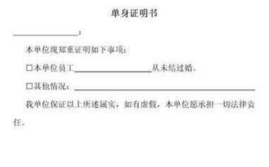民政局未婚证明范本