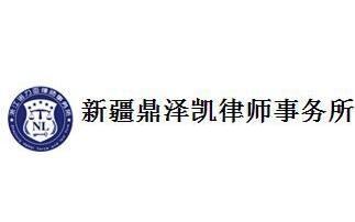 新疆鼎澤凱律師事務所
