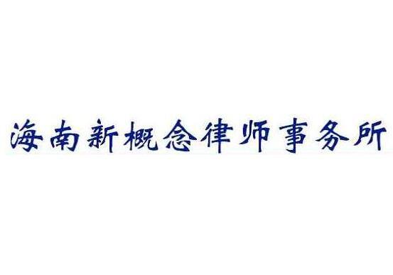 海南律師-海南新概念律師事務所