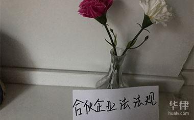 中華人民共和國企業法人登記管理條例