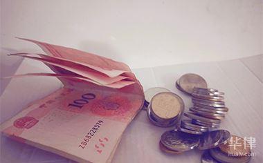 定金和訂金的區別