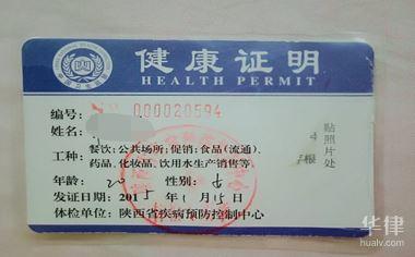 健康消费维权指南