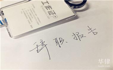 2019最新辞职信范文