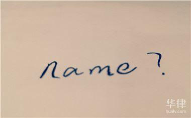 21岁改名字都需要什么