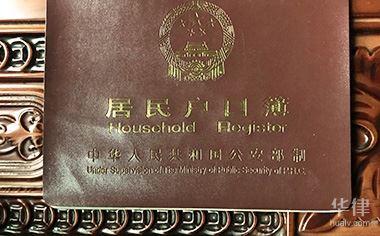 申请办理因私护照不再需要户口簿