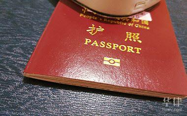 护照如何补办