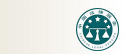 武漢律師-協立事務所律師