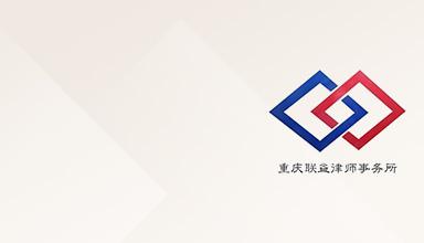 重慶聯益律師事務所