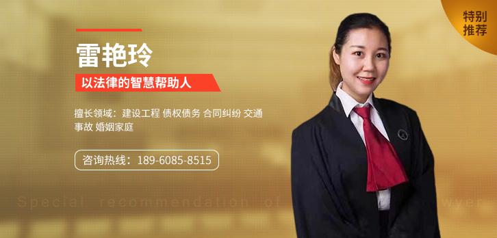 雷艷玲律師