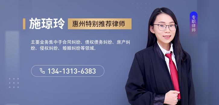 惠州律師-施瓊玲律師