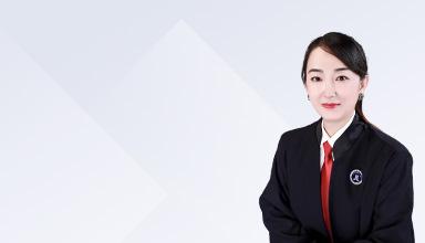 青島律師-張鵬燕律師