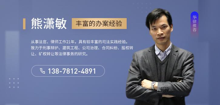 南寧律師-熊瀟敏律師