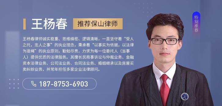 保山律師-王楊春律師