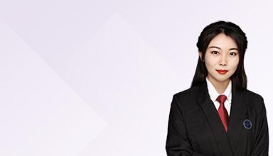 青島律師-李曉爽律師