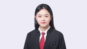 南京律師-邵丹丹律師