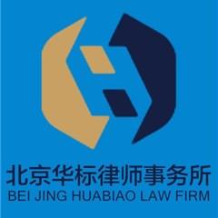北京朝阳区律师澳门娱乐游戏网址-李标田律师