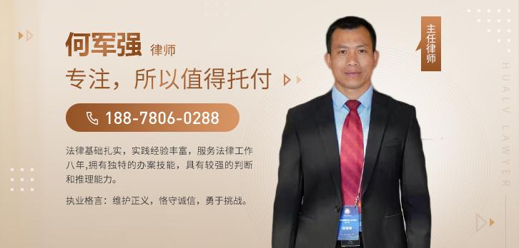 崇左市律師-何軍強律師
