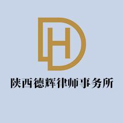 西安律师-陕西德辉事务所律师