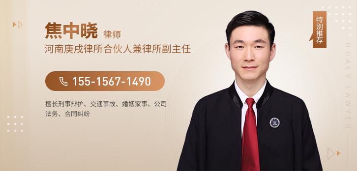 鄭州律師-焦中曉主任律師
